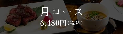 月コース(税込み6,480円)