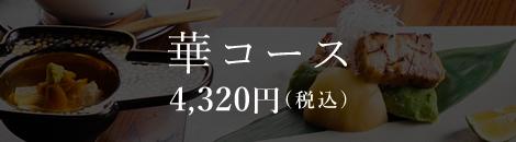 華コース(税込み4,320円)